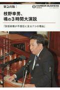 緊急出版!枝野幸男、魂の3時間大演説の本