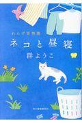ネコと昼寝の本