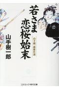 若さま恋桜始末の本