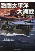 激闘太平洋大海戦の本