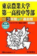 東京農業大学第一高校中等部 2019年度用の本