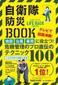 自衛隊防災BOOKの本