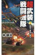 超武装戦闘機隊 1の本