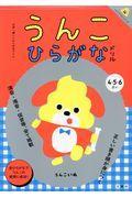 日本一楽しいひらがなドリルうんこひらがなドリルの本