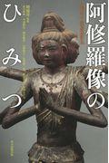 阿修羅像のひみつの本