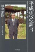 平成史への証言の本