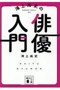 鴻上尚史の俳優入門の本