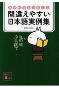 間違えやすい日本語実例集の本