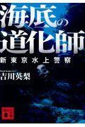 海底の道化師の本