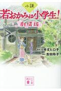 小説若おかみは小学生! 劇場版の本