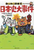ねこねこ日本史でよくわかる日本史大事件の本