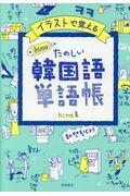イラストで覚えるhime式たのしい韓国語単語帳の本