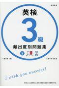 英検3級頻出度別問題集の本