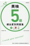 英検5級頻出度別問題集の本