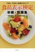 食品表示検定初級・問題集の本
