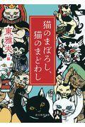 猫のまぼろし、猫のまどわしの本