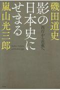 影の日本史にせまるの本