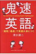 鬼速英語の本