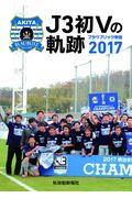 J3初Vの軌跡 ブラウブリッツ秋田2017の本
