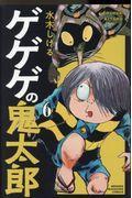 ゲゲゲの鬼太郎 6の本