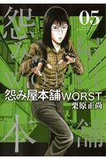 怨み屋本舗WORST 05の本