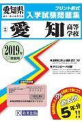 愛知高等学校 2019年春受験用の本