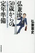 弘兼流50歳からの定年準備の本