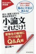 小論文これだけ! 受験生の疑問にズバリ回答!Q&A編の本
