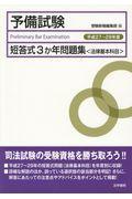 司法試験予備試験短答式3か年問題集<法律基本科目> 平成27~29年度の本