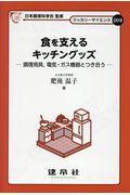 食を支えるキッチングッズの本