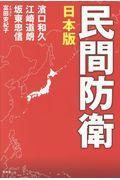 日本版民間防衛の本