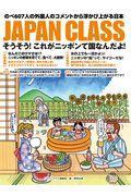 JAPAN CLASSそうそう!これがニッポンて国なんだよ!の本