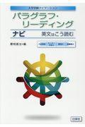 パラグラフ・リーディングナビの本