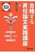 第4次改訂版 合格する昇任論文実践講座の本