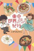 東京世界メシ紀行の本