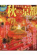 秋限定の京都 2018の本