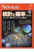 統計と確率の本