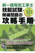 第一種電気工事士技能試験候補問題の攻略手順 平成30年版の本