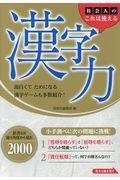 社会人のこれは使える漢字力の本