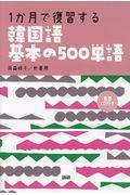 1か月で復習する韓国語基本の500単語の本