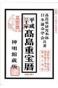 高島重宝暦 平成31年の本