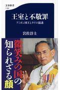 王室と不敬罪の本