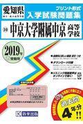 中京大学附属中京高等学校 2019年春受験用の本