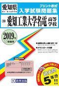愛知工業大学名電高等学校 2019年春受験用の本