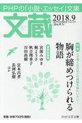 文蔵 2018.9の本