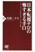 日本転覆テロの怖すぎる手口の本