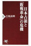 日本占領と「敗戦革命」の危機の本