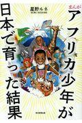まんがアフリカ少年が日本で育った結果の本