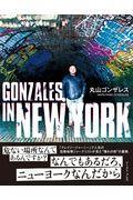 GONZALES IN NEWYORKの本