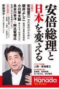 安倍総理と日本を変えるの本